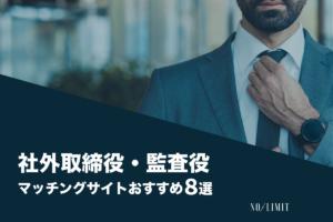 社外取締役_マッチング